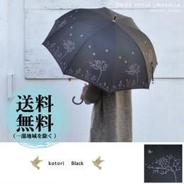 【同梱不可】深張りタイプの可愛いジャンプ傘 小鳥 60センチ かわいい雨傘 可愛い おしゃれ 長傘 アンブレラ  レディース 女性 黒 白 アイボリー 【送料無料(北海道・沖縄・一部離島地域は実費送料を頂きます)】【YDKG-s】【RCPsuper1206】
