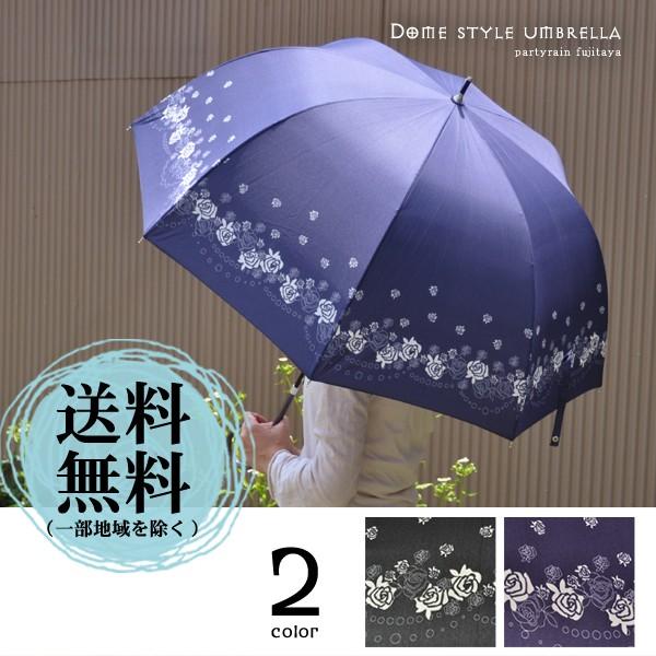 【同梱不可】雨に濡れるとバラ柄が浮き出る!雨傘60センチフリル長傘3色アンブレラ雨傘黒紫ピンクパープルブラック【送料無料(北海道・沖縄・一部離島地域は実費送料を頂きます)】
