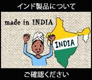 インド綿製品についてご確認ください