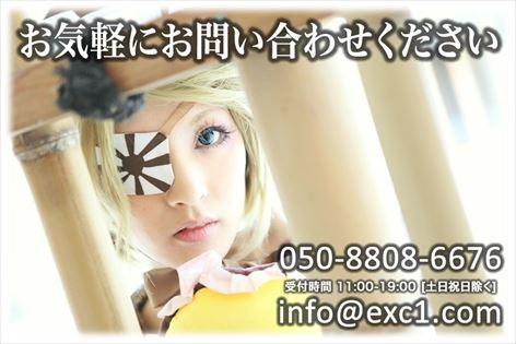 コスプレ衣装に関するお問い合せはエクシーまでお気軽にご連絡ください!
