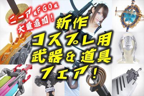 FGOはじめfateシリーズやニーアの新作を大量追加!コスプレ用武器と道具フェア