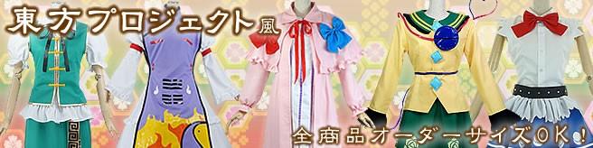 「東方project」コスプレ衣装は男性サイズが大人気です!