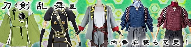 人気のブラウザゲーム「刀剣乱舞」のコスプレ衣装はついに100種突破!各キャラ充実販売中です!
