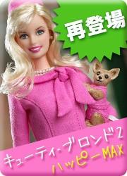 バービー キューティ・ブロンド2 ハッピーMAX エル・ウッズ