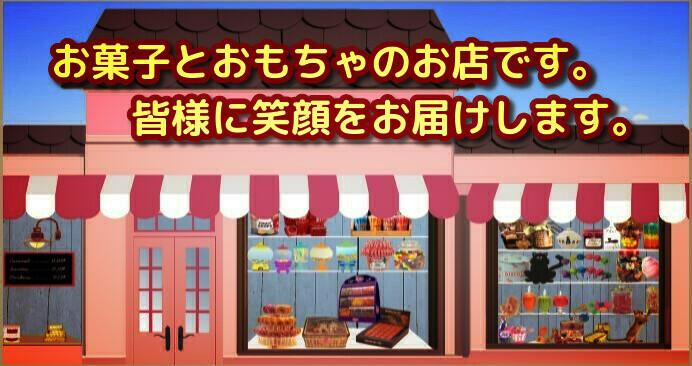 お菓子とおもちゃのお店です。福岡より皆様に笑顔をお届けいたします。