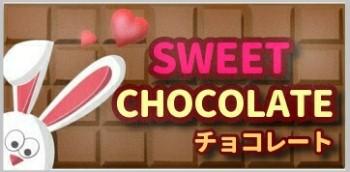 ロングセラーのチョコレート