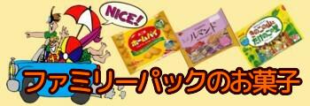 ファミリーパックのお菓子