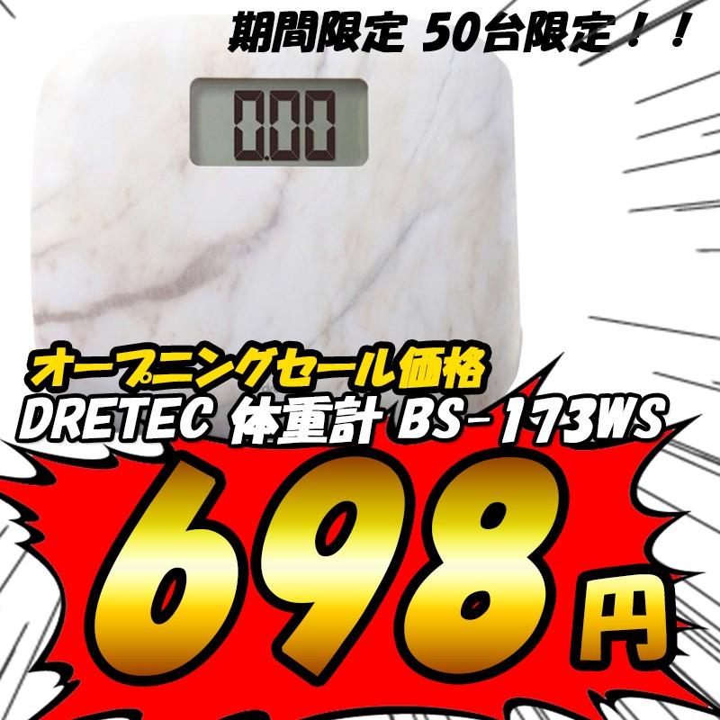 体重計が送料込で破格の698円!!更に3月にポイントがより貯まる!イベントいっぱい!