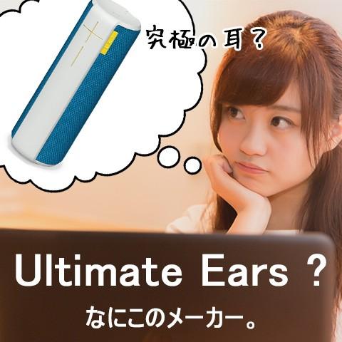 Ultimate Earsってご存知ですか?
