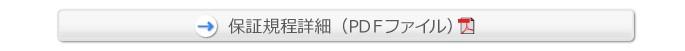 保証規定詳細(PDFファイル)