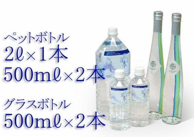 グラスボトルアソート