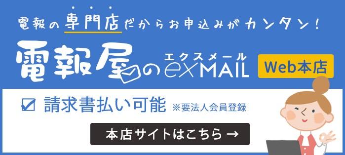 電報屋のエクスメール Web本店
