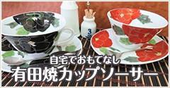 自宅でおもてなし 有田焼カップソーサー