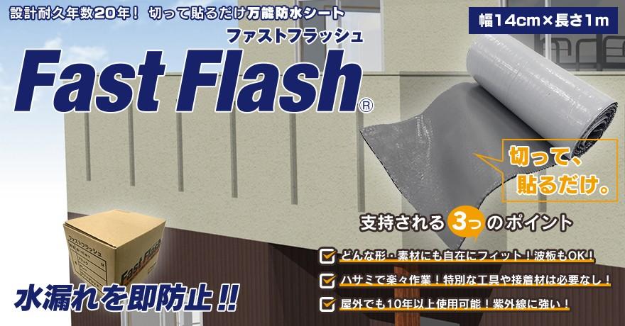 万能防水シート FastFlash 幅14cm×長さ1m