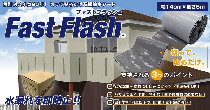 万能防水シート FastFlash 幅14cm×長さ5m