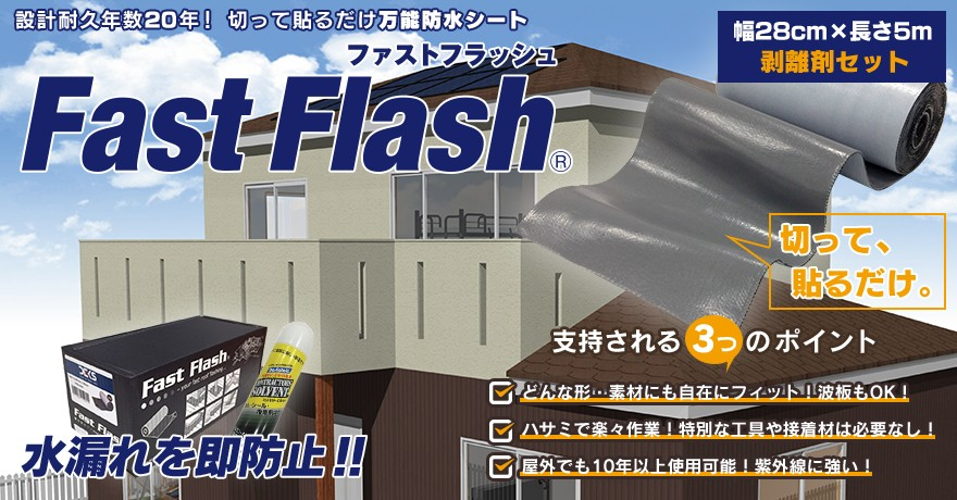 万能防水シート FastFlash 幅28cm×長さ5m 剥離剤セット