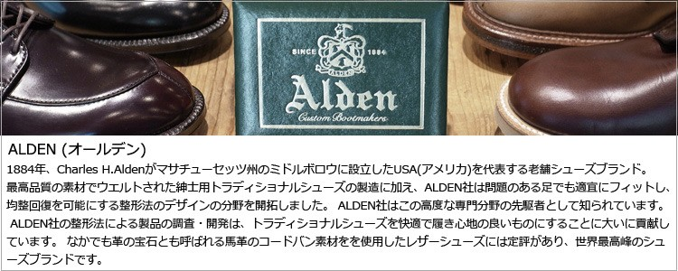 ALDEN,オールデン,通販 通信販売