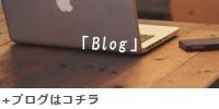 explorer,エクスプローラー,ブログ,Blog