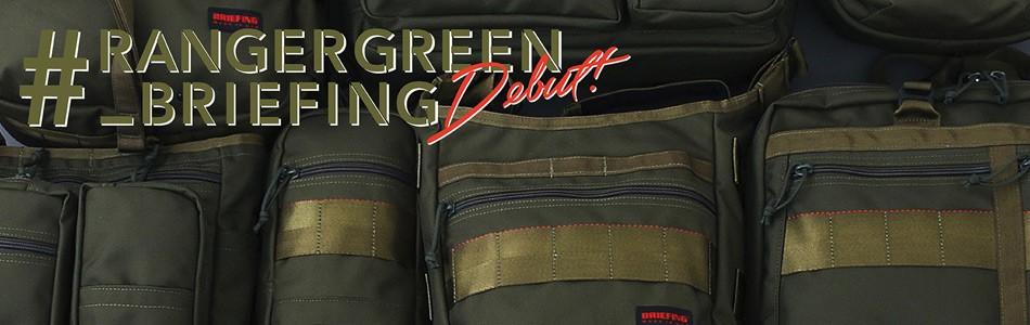 BRIEFING ブリーフィング,アメリカ製 バッグ 鞄 BAG バリスティックナイロン レンジャーグリーン RANGER_GREEN,通販 通信販売