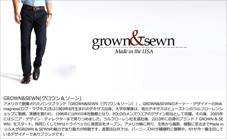 grown&sewn,グロウン&ソーン,名古屋,通販