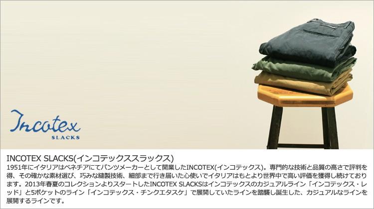 INCOTEX SLACKS,インコテックススラックス,名古屋,通販