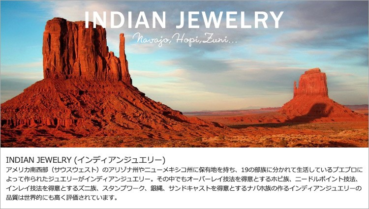 INDIAN JEWELRY,インディアンジュエリー,通販