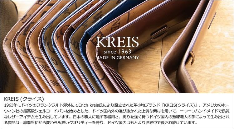 KREIS,クライス,名古屋,通販