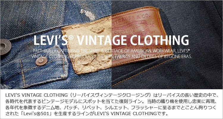 LEVI'S VINTAGE CLOTHING,リーバイスヴィンテージクロージング,名古屋,通販