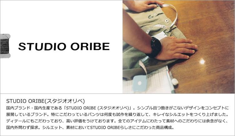 STUDIO ORIBE,スタジオオリベ,名古屋,通販