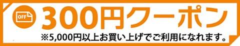 5,000円以上お買い上げで300円OFF!