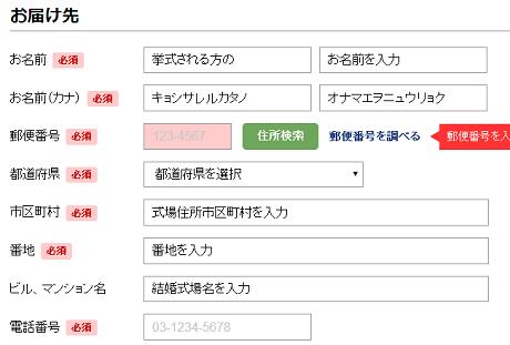 バルーン電報のお申込み方法 ご送付先情報
