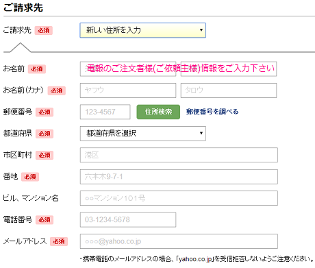 バルーン電報のお申込み方法 ご注文者様情報