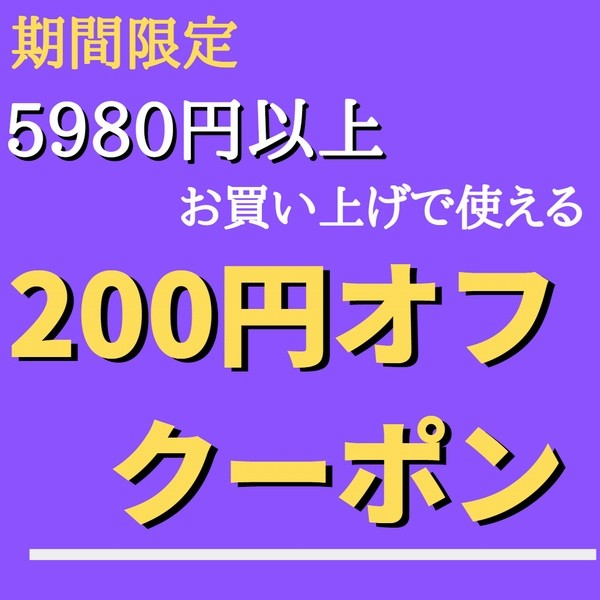 5980円以上お買い上げで200円オフクーポン!!
