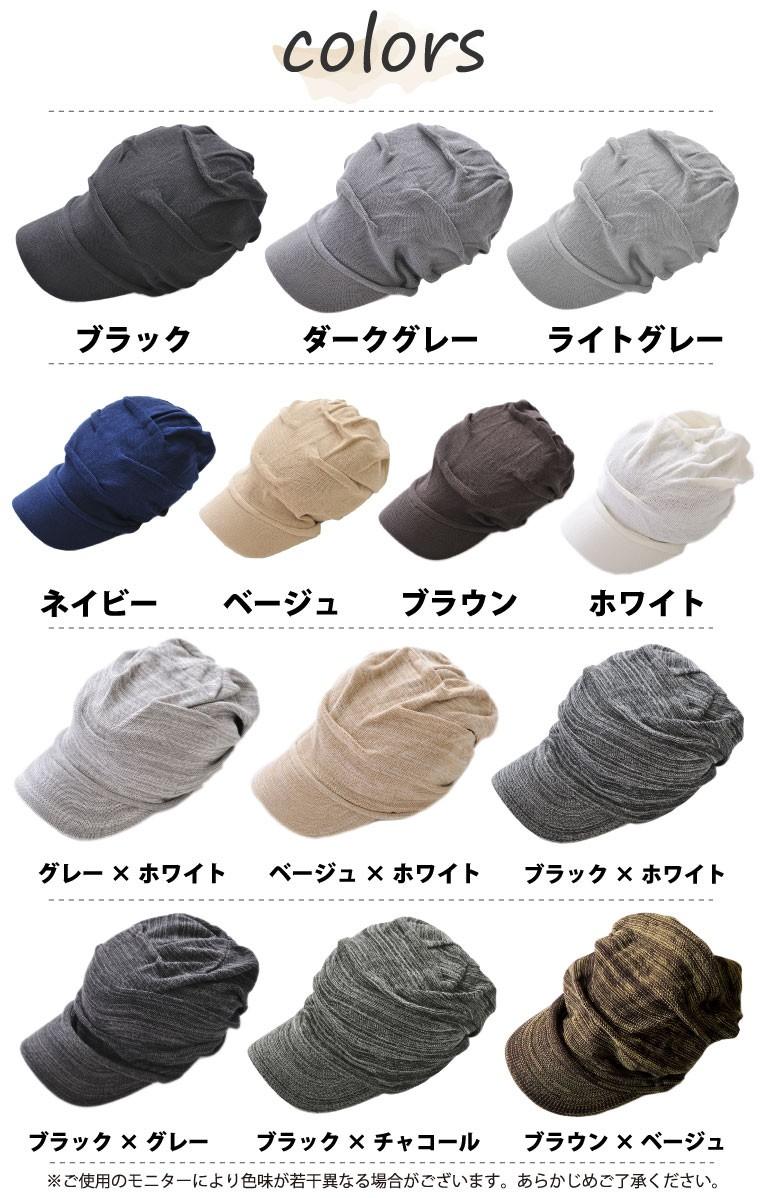 夏 つば付き ニット帽