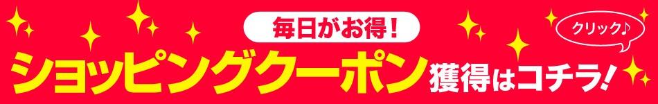 エクレボで使える200円OFFクーポン