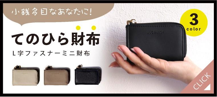ちょうどいいミニ財布