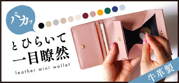 ボックス型小銭入れミニ財布