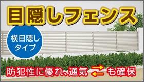 横格子フェンス