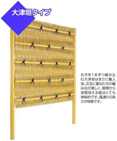 人工竹垣パネル組み立てセット「大津垣」