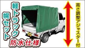 軽トラック 幌