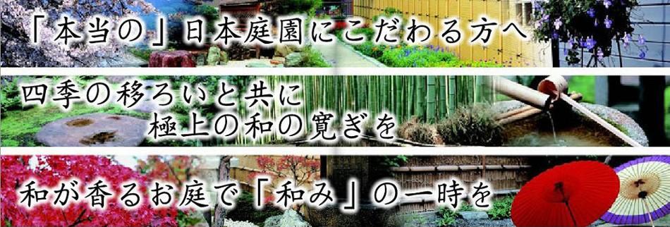 「本当の」日本庭園にこだわる方へ