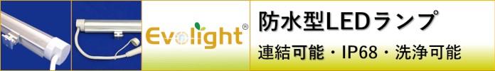 防水型LEDランプ