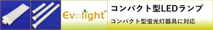 コンパクト型LEDランプ