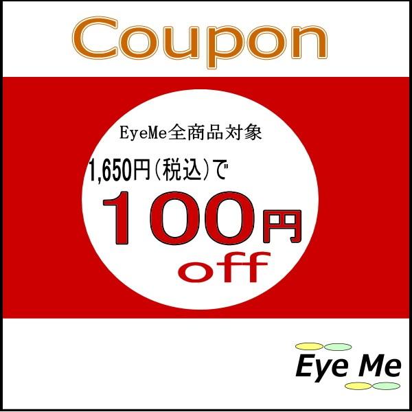 EyeMe 1500円(税抜)以上で100円OFF 「5の付く日限定」クーポン