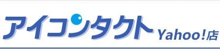 アイコンタクト Yahoo!店