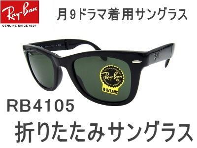 大人気の黒セルフレーム折りたたみサングラス