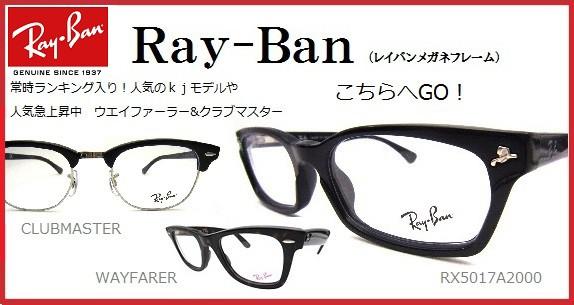 RayBan Ray-Ban