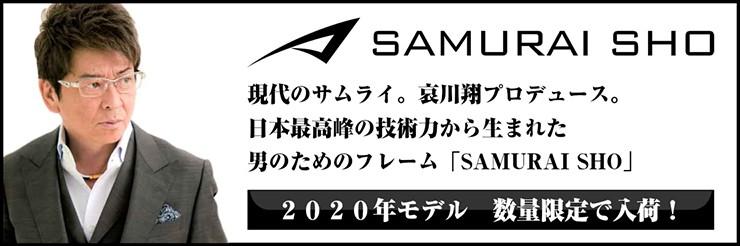 SAMURAI翔2020