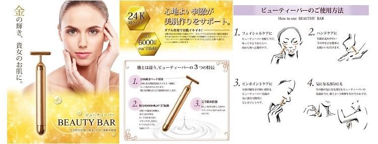 【品切れ続出】エムシービケン 純金美顔器