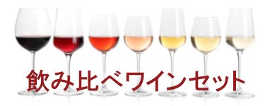 飲み比べワインセット